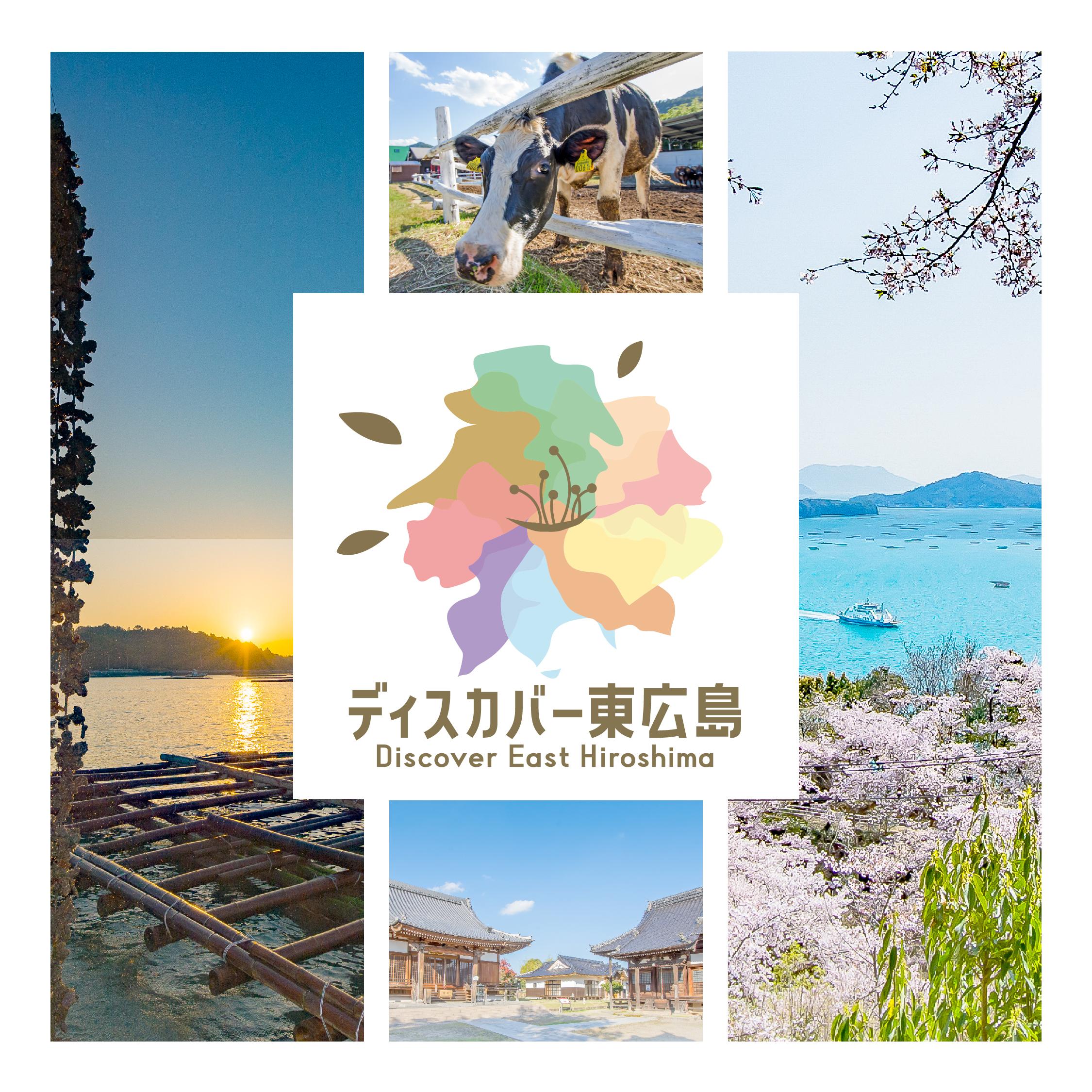 ディスカバー東広島